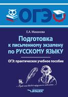 Подготовка к письменному экзамену по русскому языку. ОГЭ