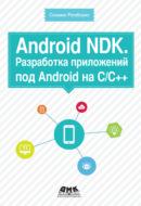 Android NDK. Разработка приложений под Android на С\/С++