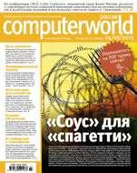 Журнал Computerworld Россия №23\/2013