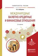 Международные валютно-кредитные и финансовые отношения 2-е изд. Учебное пособие для вузов