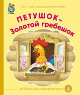 Петушок – Золотой гребешок