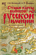 Старые карты Великой Русской Империи. Птолемей и Ортелий в свете новой хронологии