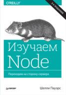 Изучаем Node. Переходим на сторону сервера (pdf+epub)