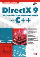 DirectX 9. Уроки программирования на C++