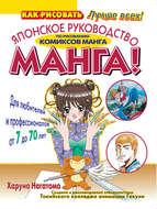 МАНГА! Японское руководство по рисованию комиксов манга для любителей и профессионалов от 7 до 70 лет