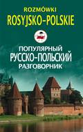 Популярный русско-польский разговорник \/ Rozmówki rosyjsko-polskie