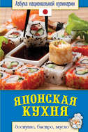 Японская кухня. Доступно, быстро, вкусно