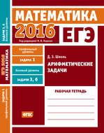 ЕГЭ 2016. Математика. Арифметические задачи. Задача 1 (профильный уровень). Задачи 3 и 6 (базовый уровень). Рабочая тетрадь