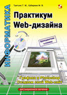 Практикум Web-дизайна