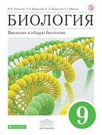 Биология. Введение в общую биологию.9 класс
