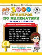 3000 примеров по математике. 4 класс. Цепочки примеров. Умножение и деление круглых чисел