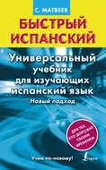 Быстрый испанский. Универсальный учебник для изучающих испанский язык. Новый подход