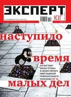 Эксперт Юг 5-6_2013