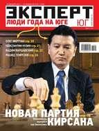 Эксперт Юг 01-2013