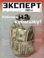 Эксперт Юг 46-47-2011