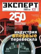 Эксперт Юг 44-45-2011