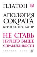 Апология Сократа. Критон. Протагор (сборник)