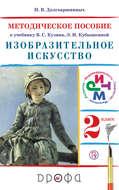 Методическое пособие к учебнику В. С. Кузина, Э. И. Кубышкиной «Изобразительное искусство. 2 класс»