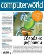 Журнал Computerworld Россия №07\/2015