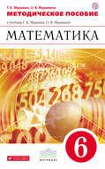 Методическое пособие к учебнику Г. К. Муравина, О. В. Муравиной «Математика. 6 класс»