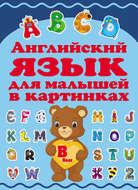 Английский язык для малышей в картинках