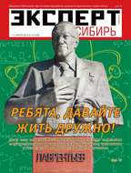 Эксперт Сибирь 13-2013