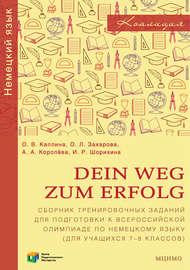 Dein Weg zum Erfolg. Сборник тренировочных заданий для подготовки к всероссийской олимпиаде по немецкому языку (для учащихся 7–8 классов)