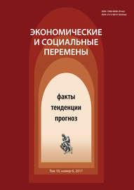 Экономические и социальные перемены № 6 (54) 2017