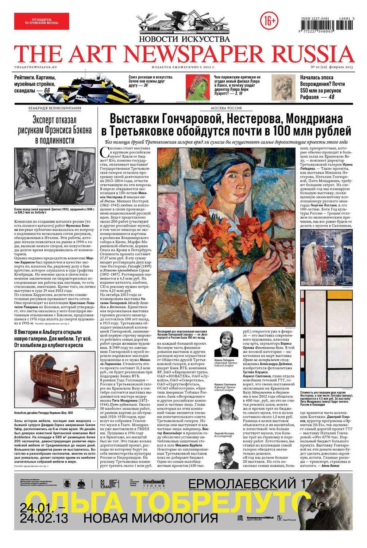 The Art Newspaper Russia №9 / февраль 293 – скачать pdf на ЛитРес