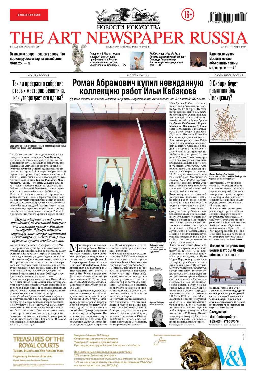 The Art Newspaper Russia №9 / март 9 – скачать pdf на ЛитРес