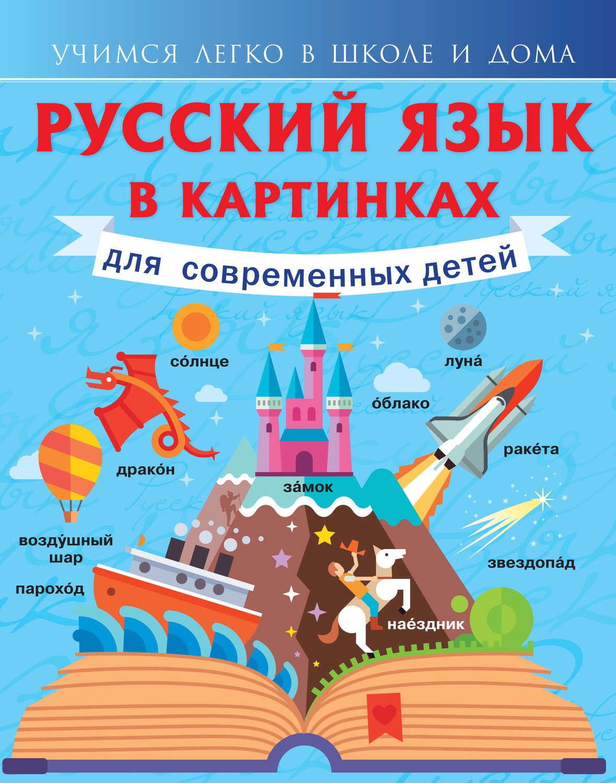 Ф. С. Алексеев, книга Русский язык в картинках для ...