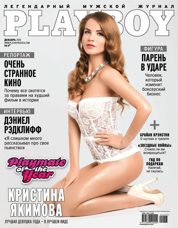 лучшая модель сентября журнала плейбой