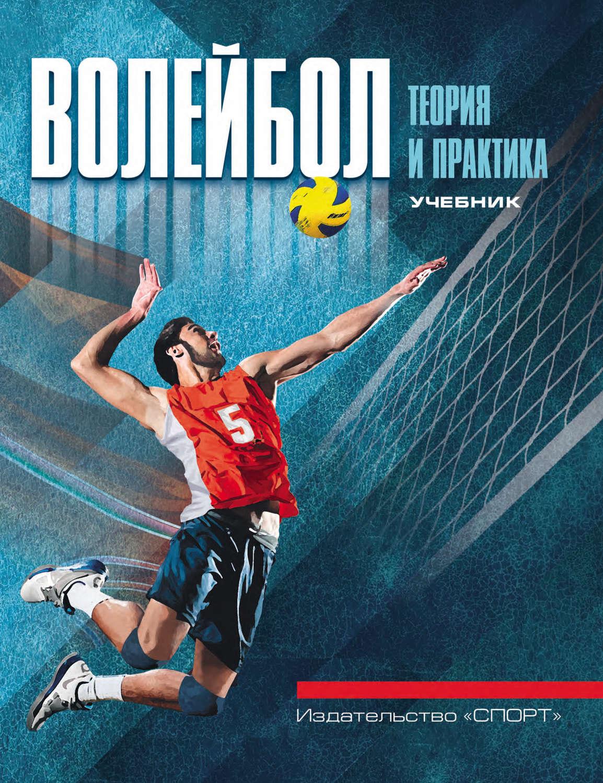 Волейбол: теория и практика. Учебник для высших учебных заведений физической культуры и спортаPDF