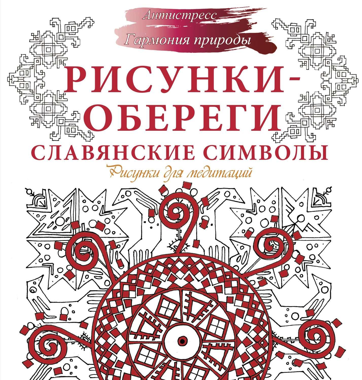 Книга Рисунки-обереги. Славянские символы. Рисунки для ...