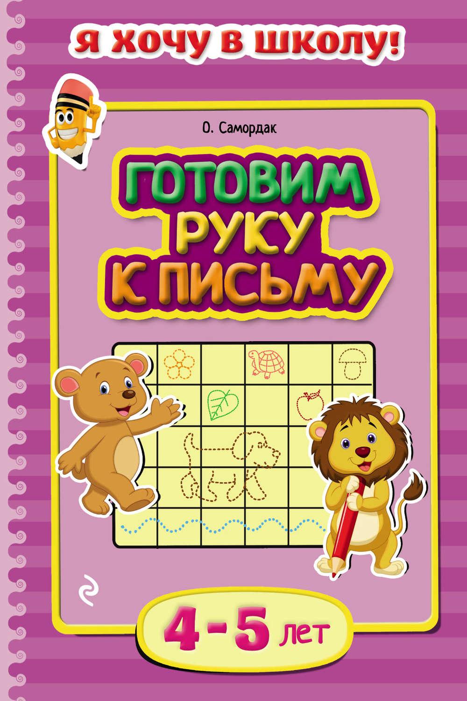 Ольга Самордак, книга Готовим руку к письму. Для детей 4–5 ...