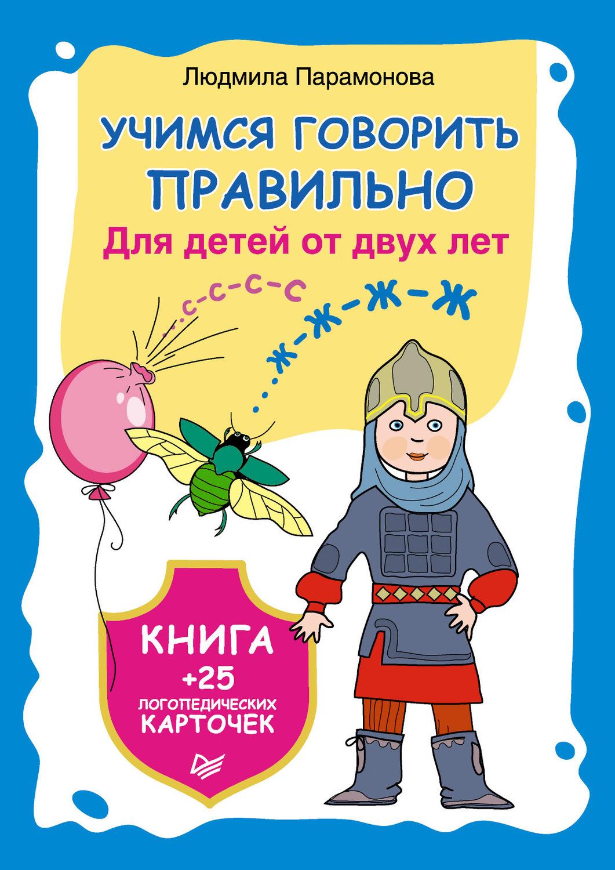 Людмила Парамонова, Учимся говорить правильно. Для детей ...