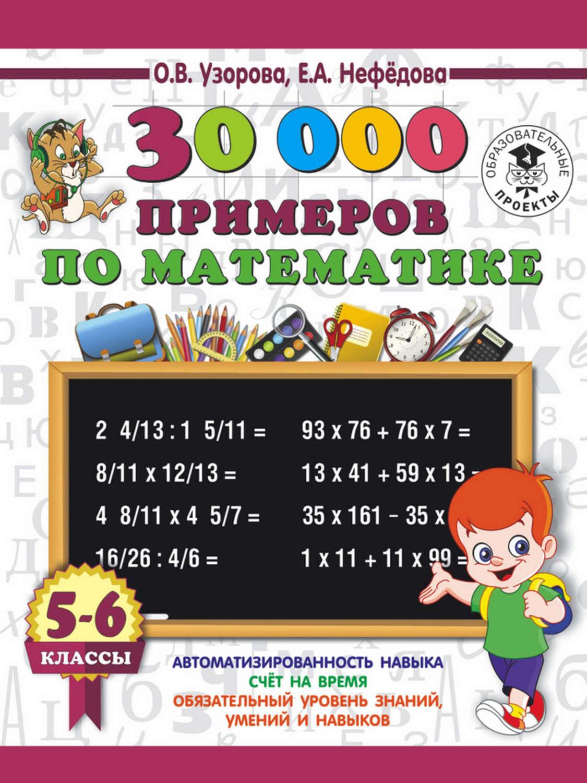 Устный счет 5 класс математика примеры