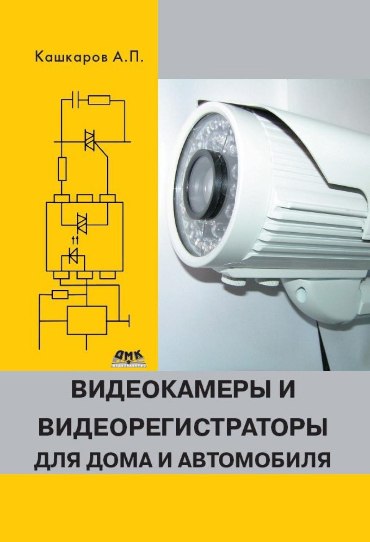 Видеокамеры и видеорегистраторы для дома и автомобиляPDF
