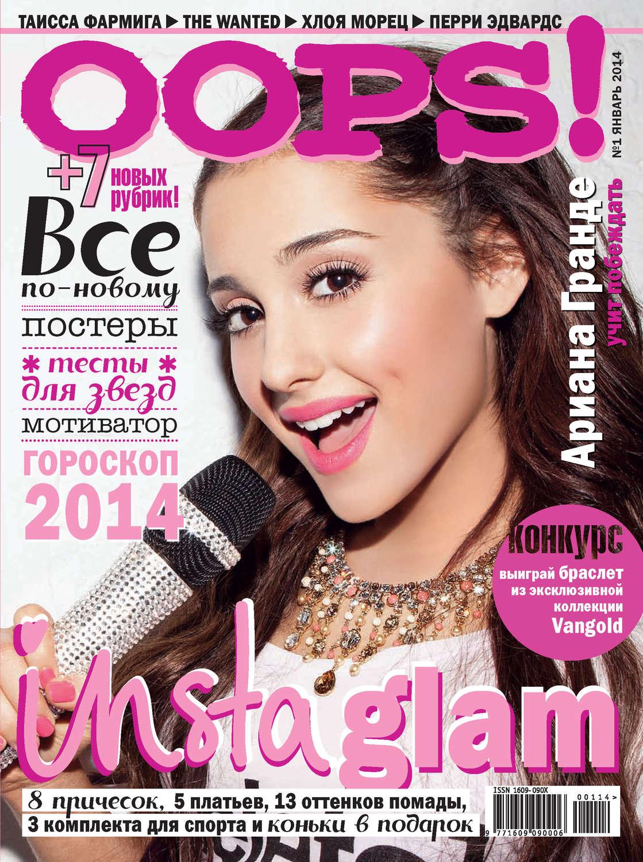 фотографии и картинки журналов тем временем