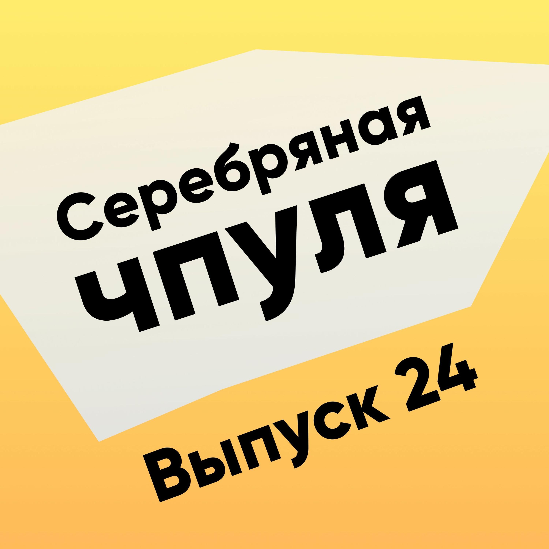 Чпуля №24. Гиперопека не развивает людей!