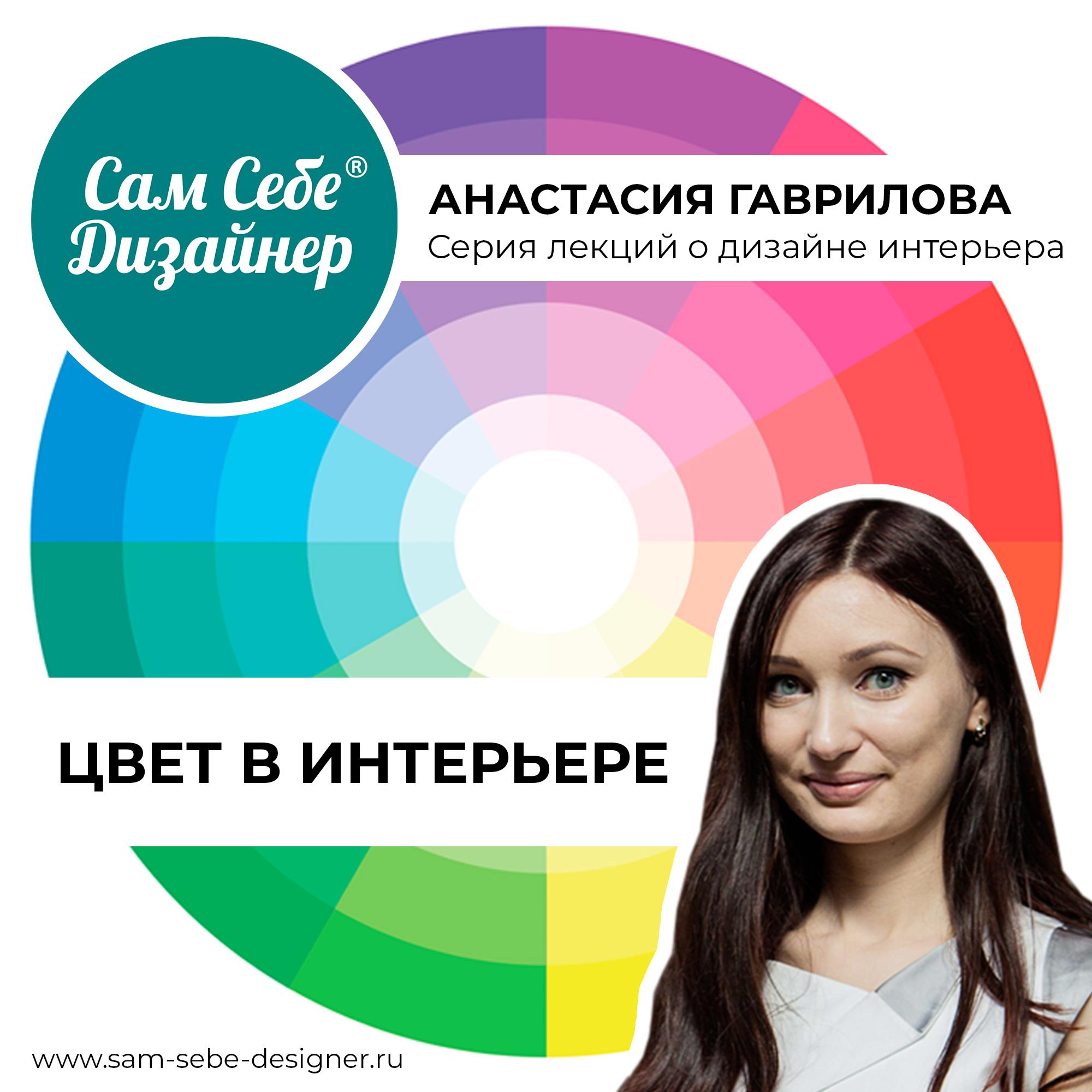 Лекция «Сам Себе Дизайнер: Цвет в интерьере»