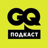 GQ Подкасты