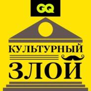 «Культурный Злой» с Никитой Ефремовым