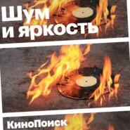 В чем магия саундтреков Эмира Кустурицы