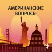 Американские вопросы. От Юрия Гагарина – к Илону Маску - 09 апреля, 2021