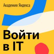 Долгий путь во фронтенд: работа следователем, стройка сочинской Олимпиады — и, наконец, Яндекс.Маркет