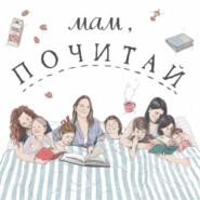 55. Марина Степнова, каминг-аут, Пастернак вместо прибауток и огромная библиотека.