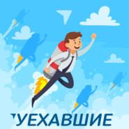Цифровое кочевничество - Свобода общества в России и США, Интеллигенция Ирана - Андрей Ситник, Злые марсиане