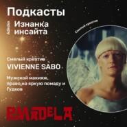 Vivienne Sabó: Как снимать провокационную рекламу косметики и причем тут Гудков