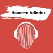 Новости AdIndex. 9 Июня